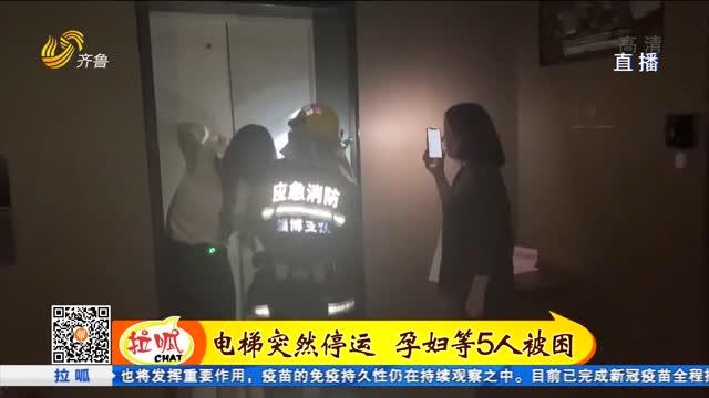 淄博:电梯故障 孕妇被困晕倒 消防人员紧急救援