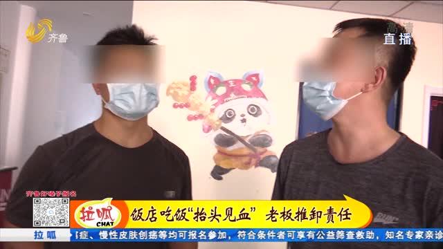 济南:饭店吃饭碰破头 责任该如何划分?