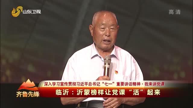 """20210909《齐鲁先锋》:临沂——沂蒙榜样让党课""""活""""起来"""