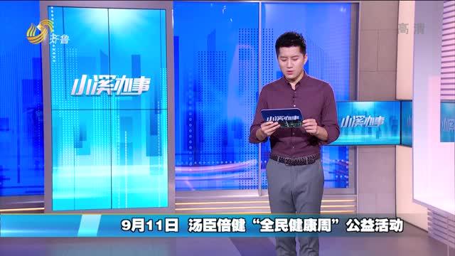"""9月11日 汤臣倍健""""全民健康周""""公益活动"""