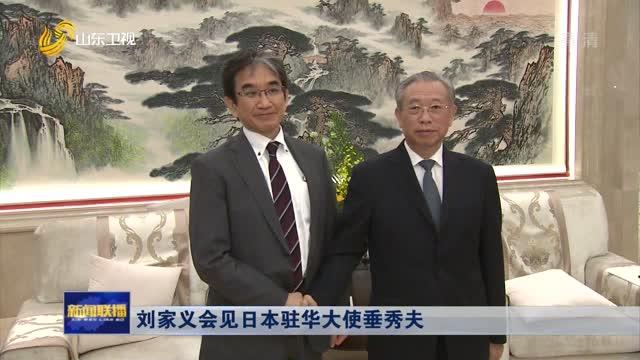刘家义会见日本驻华大使垂秀夫
