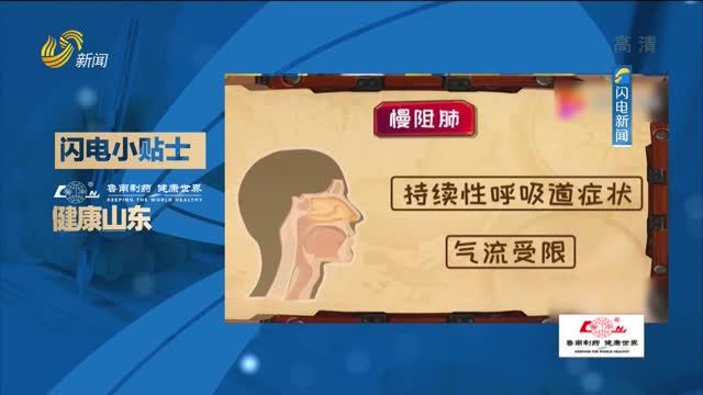 20210909《健康山东》:夺去老人生命的慢阻肺