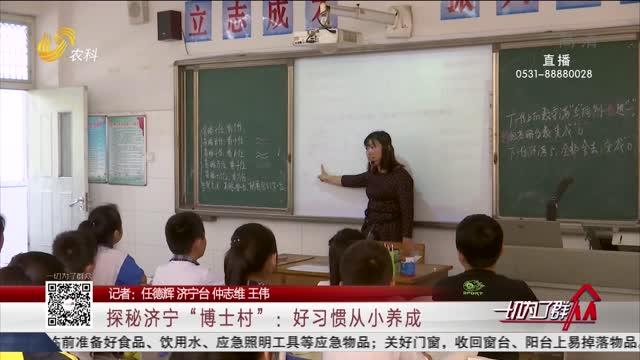 """探秘济宁""""博士村"""":好习惯从小养成"""