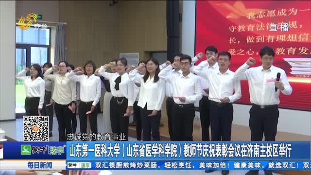 山东第一医科大学(山东省医学科学院)教师节庆祝表彰会议在济南主校区举行
