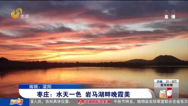 枣庄:水天一色 岩马湖畔晚霞美