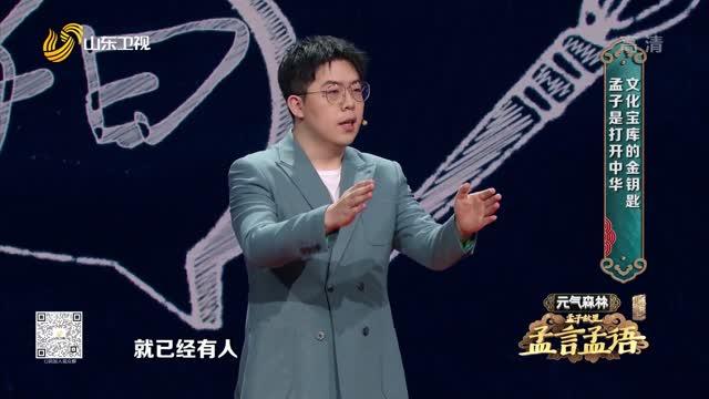 孟子是打开中国文化宝库的一把金钥匙