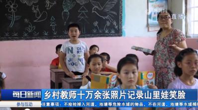 乡村教师十万余张照片记录山里娃笑脸