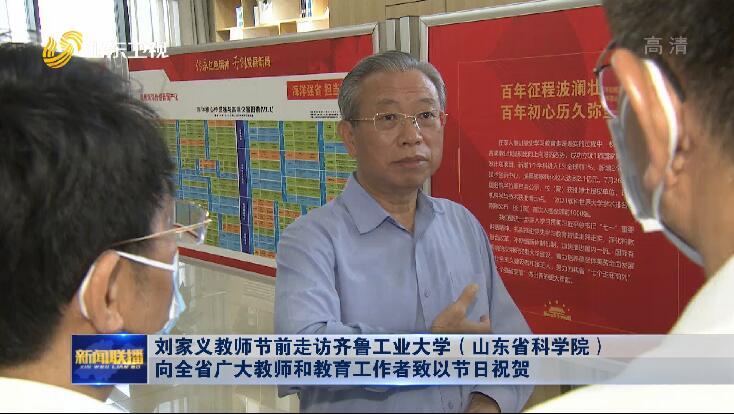 刘家义教师节前走访齐鲁工业大学(山东省科学院)向全省广大教师和教育工作者致以节日祝贺