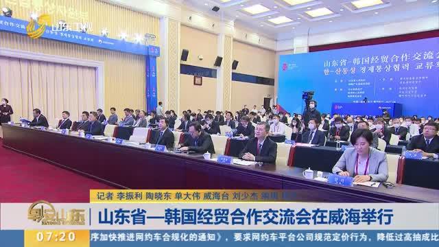 山东省—韩国经贸合作交流会在威海举行