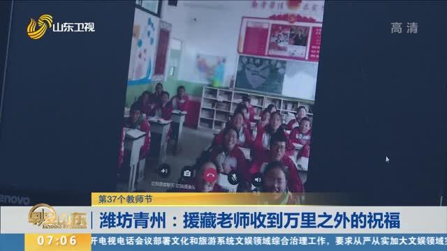 【第37个教师节】潍坊青州:援藏老师收到万里之外的祝福