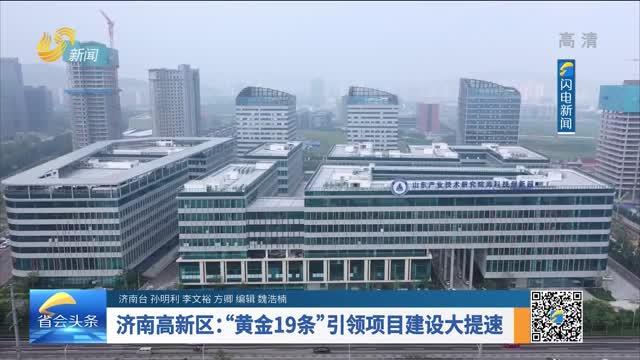 """济南高新区:""""黄金19条""""引领项目建设大提速"""