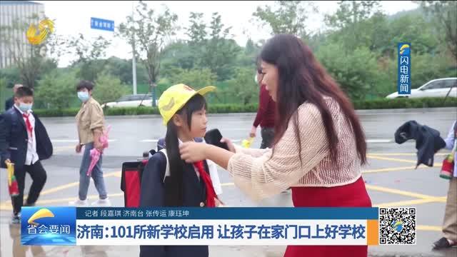 济南:101所新学校启用 让孩子在家门口上好学校