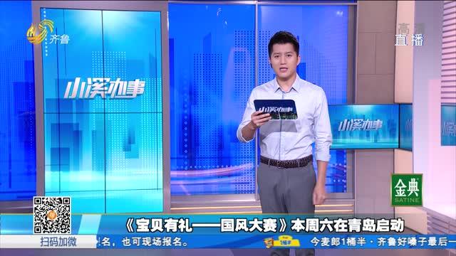 《宝贝有礼——国风大赛》本周六在青岛启动