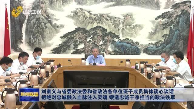 刘家义与省委政法委和省政法各单位班子成员集体谈心谈话 把绝对忠诚融入血脉注入灵魂 锻造忠诚干净担当的政法铁军