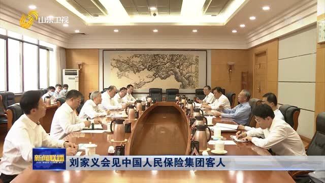 刘家义会见中国人民保险集团客人