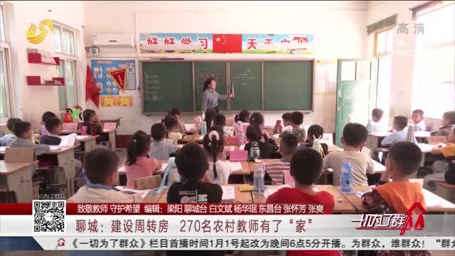 """【致敬教师 守护希望】聊城:建设周转房 270名农村教师有了""""家"""""""