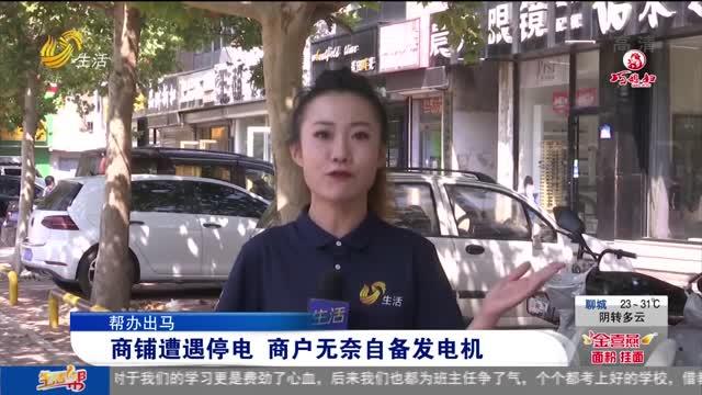 【帮办出马】商铺遭遇停电 商户无奈自备发电机