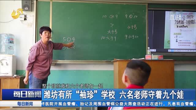 """潍坊有所""""袖珍""""学校 六名老师守着九个娃"""