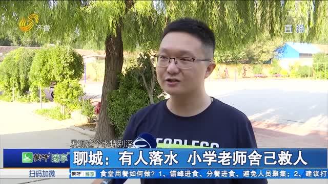 聊城:有人落水 小学老师舍己救人
