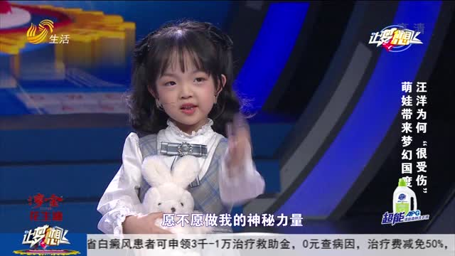 """20210910《让梦想飞》:萌娃带来梦幻国度 汪洋为何""""很受伤"""""""