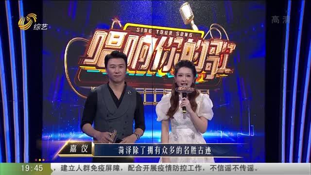 20210910《唱响你的歌》:菏泽赛区精彩回顾