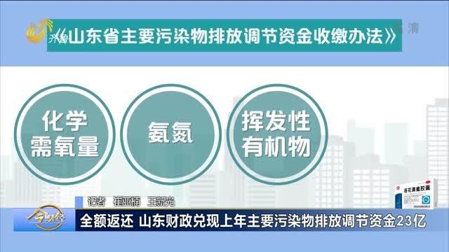全额返还 山东财政兑现上年主要污染物排放调节资金23亿