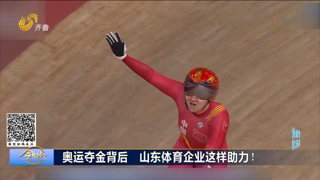 奥运夺金背后 山东体育企业这样助力!