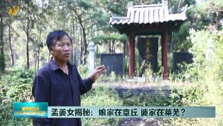 """""""孟姜女传说""""传承地  将打造齐文化公园"""