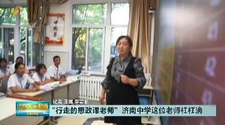 """""""行走的思政老师"""" 济南中学这位老师杠杆滴!"""