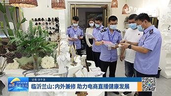 临沂兰山:内外兼修 助力电商直播健康发展
