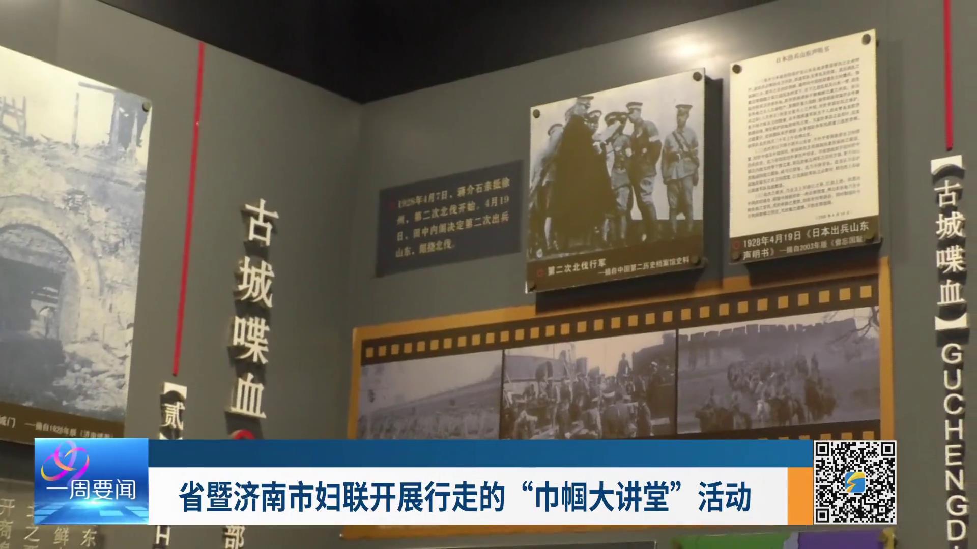 """省暨济南市妇联开展行走的""""巾帼大讲堂""""活动"""