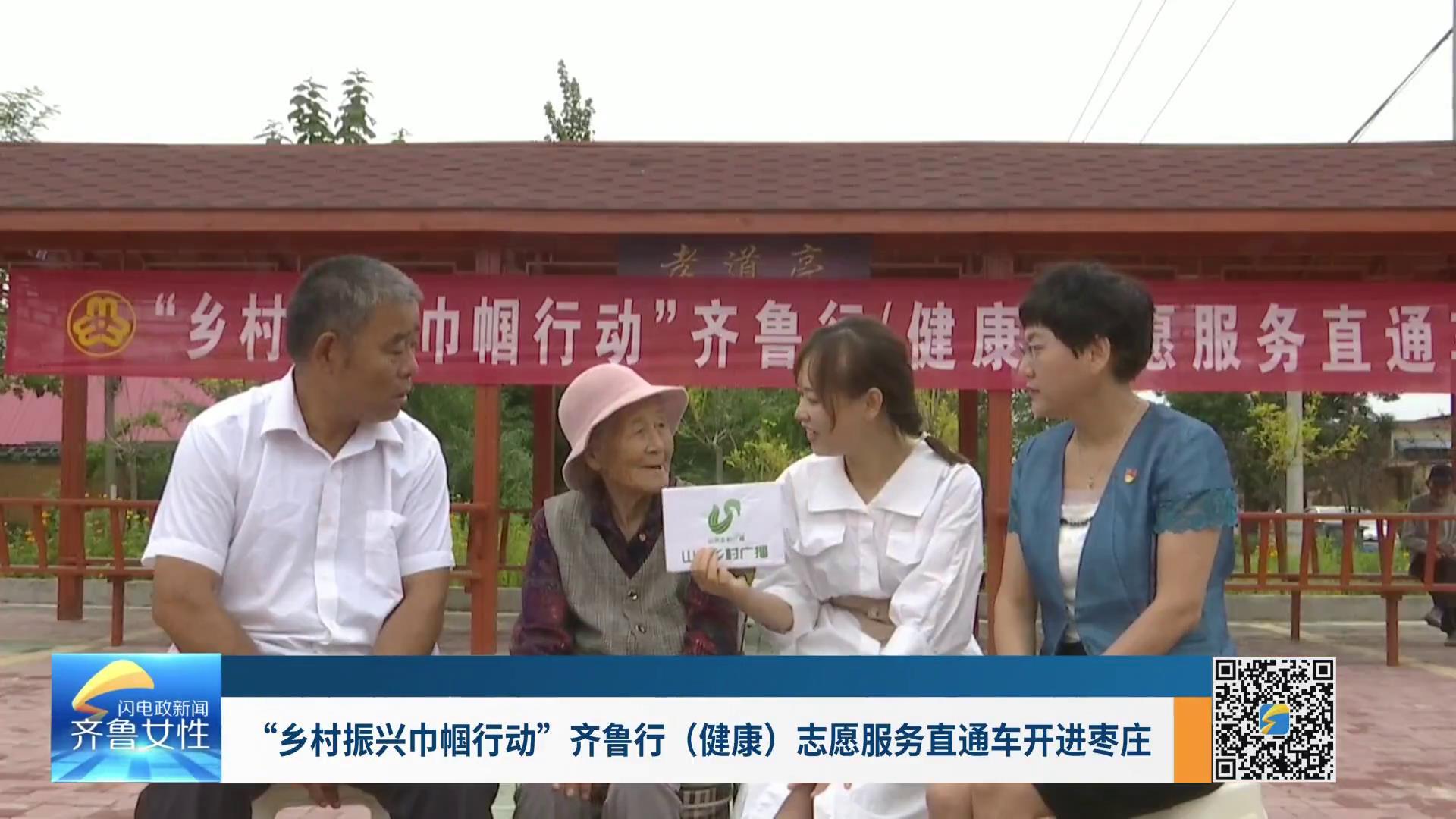 """""""乡村振兴巾帼行动""""齐鲁行(健康)志愿服务直通车开进枣庄"""