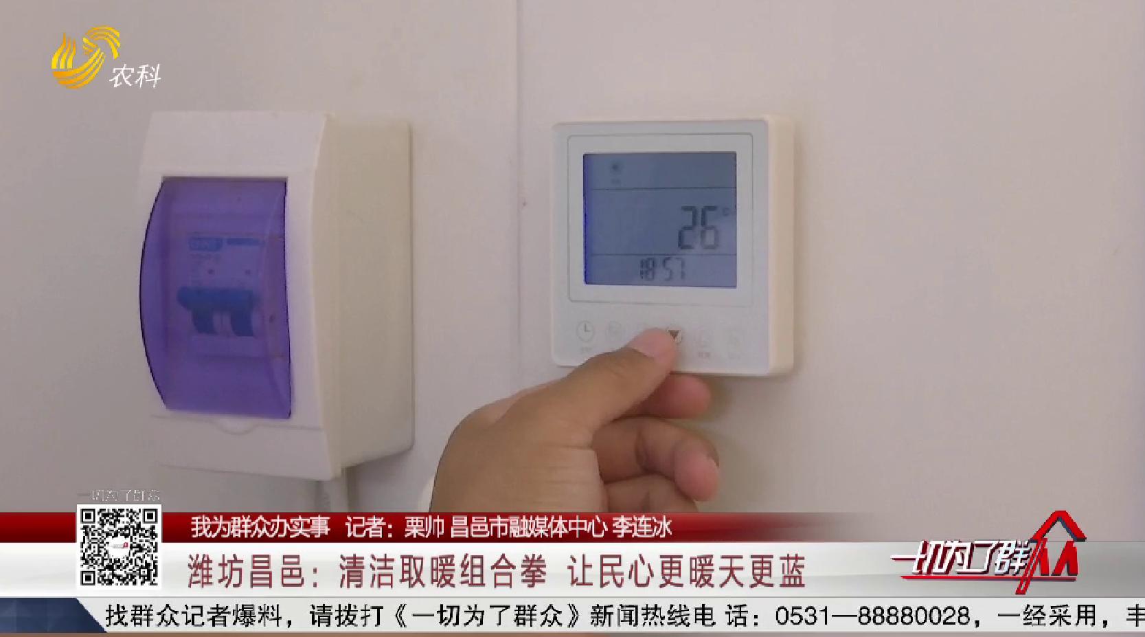 【我为群众办实事】潍坊昌邑:清洁取暖组合拳 让民心更暖天更蓝