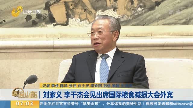 刘家义 李干杰会见出席国际粮食减损大会外宾