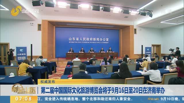 【权威发布】第二届中国国际文化旅游博览会将于9月16日至20日在济南举办