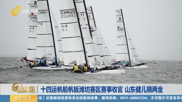 十四运帆船帆板潍坊赛区赛事收官 山东健儿摘两金