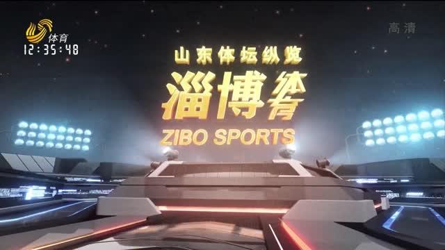 2021年09月11日《淄博体育》