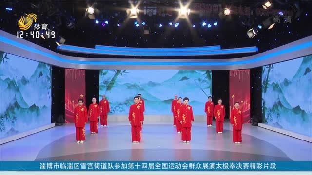 淄博市临淄区雪宫街道队参加第十四届全运会群众展演太极拳决赛精彩片段