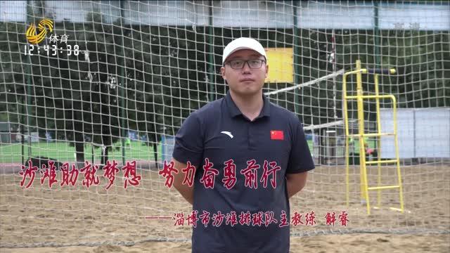 沙滩助就梦想 努力奋勇前行——淄博市沙滩排球队主教练 解睿