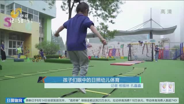 孩子们眼中的日照幼儿体育