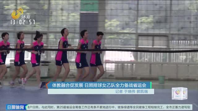 体教融合促发展 日照排球女乙队全力备战省运会