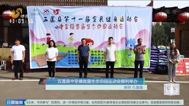 五莲县中至镇首届生态田园运动会顺利举办