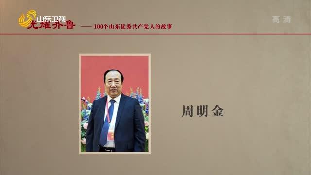 2021年09月11日《光耀齐鲁》:100个山东优秀共产党人的故事——周明金