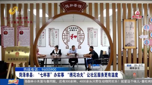 """菏泽单县:""""七杯茶""""办实事 """"绣花功夫""""让社区服务更有温度"""