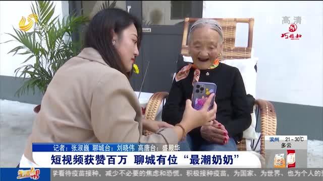 """短视频获赞百万 聊城有位""""最潮奶奶"""""""
