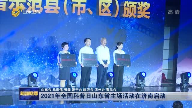 2021年全国科普日山东省主场活动在济南启动