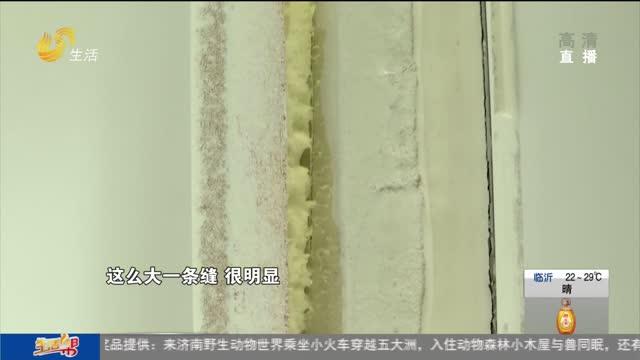 """【帮办出马】济宁:业主投诉质量瑕疵 反被装修公司""""拆了家"""""""