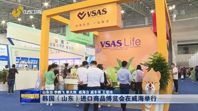 韩国(山东)进口商品博览会在威海举行