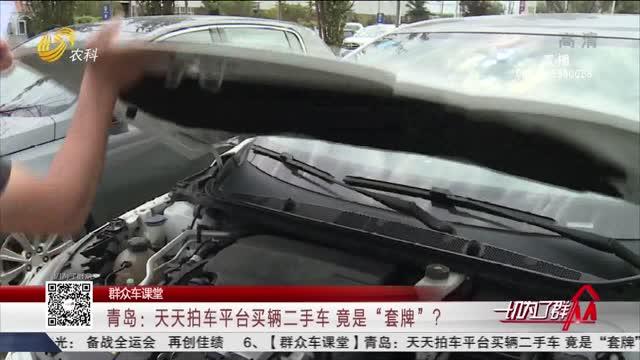 """【群众车课堂】青岛:天天拍车平台买辆二手车 竟是""""套牌""""?"""
