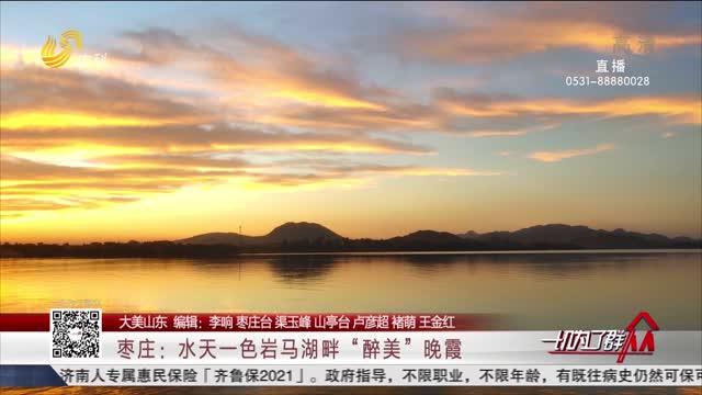"""【大美山东】枣庄:水天一色岩马湖畔""""醉美""""晚霞"""